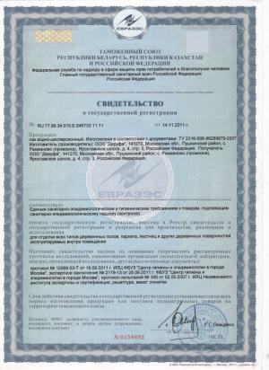 Сертификат на эмаль