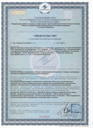 Сертификат на силиткатные краски