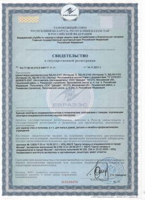 Сертификат на использование в детских и леч.учреждениях