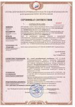 Пожарный сертификат на краски