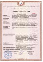 Пожарный сертификат на отделочные материалы