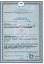 Сертификат на декоративные покрытия