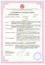 Сертификат на краски водно-дисперсионные (стр. 1)