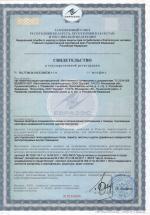 Сертификат на паркетный лак