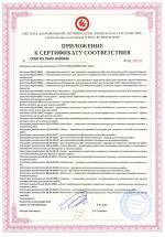 Сертификат на шпатлёвки и штукатурки (стр. 2)